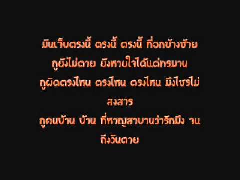 แหลงพ่อขุน (langphokhun) - เดช อิสระ อาร์สยาม*lyrics*