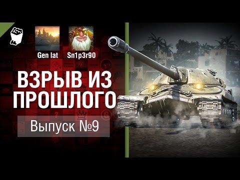 ИС7  Дедлуноход. Взрыв из прошлого №9 World of Tanks