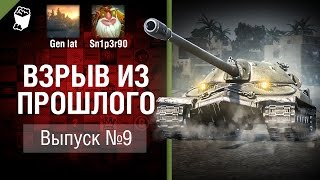 ИС-7 - Дед-луноход. Взрыв из прошлого №9 [World of Tanks]