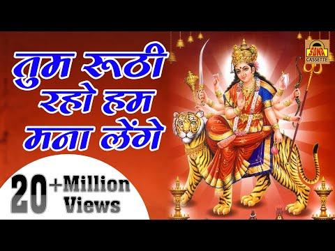 तुम रूठी रहो माता हम तुमको मना लेंगे  Mata Rani Sharda Maa Popular Devotional Song  Sonacassette