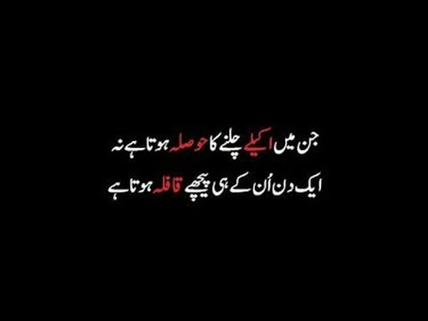 Deep Motivational Urdu Quotes For Success In Life Laila Ayat Ahmad Youtube