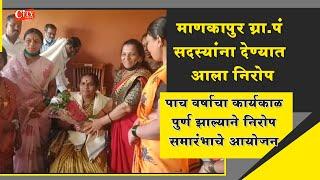 Sendoff Program Was Held For Retired Gram Panchayat Members of Mankapur