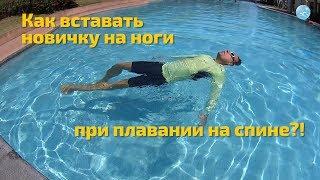 Как вставать на ноги после плавания на спине?! Два простых варианта и один нюанс!