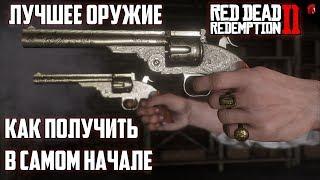 лУЧШЕЕ ОРУЖИЕ RED DEAD REDEMPTION 2: ГАЙД - КАК ПОЛУЧИТЬ ЕГО В САМОМ НАЧАЛЕ ИГРЫ