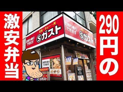 【激安】Sガストの290円弁当が旨くて驚く!!