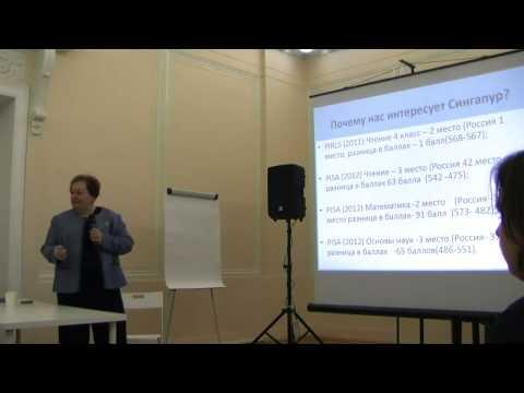 Лекция Елены Ленской «Финская и сингапурская система образования»