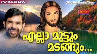 Ella Muttum Madangum # Christian Devotional Songs Malayalam # New Malayalam Christian Songs