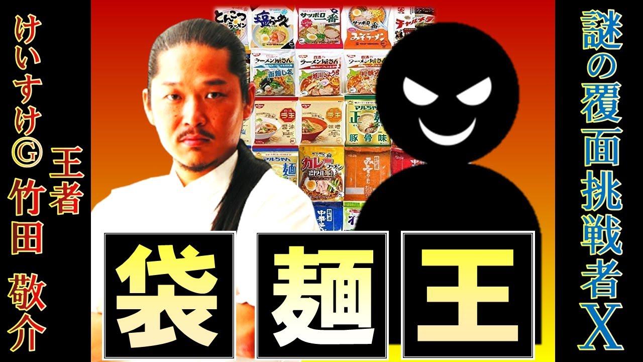 ライブ配信】袋麺王 4戦目‼ けいすけ 竹田vs謎の挑戦者X - YouTube