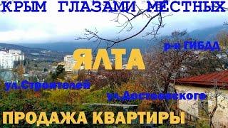 Ялта | Купить жилье | ул.Строителей | Крым
