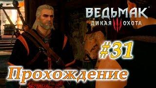 Прохождение The Witcher 3: Wild Hunt #31 - Мечи и вареники