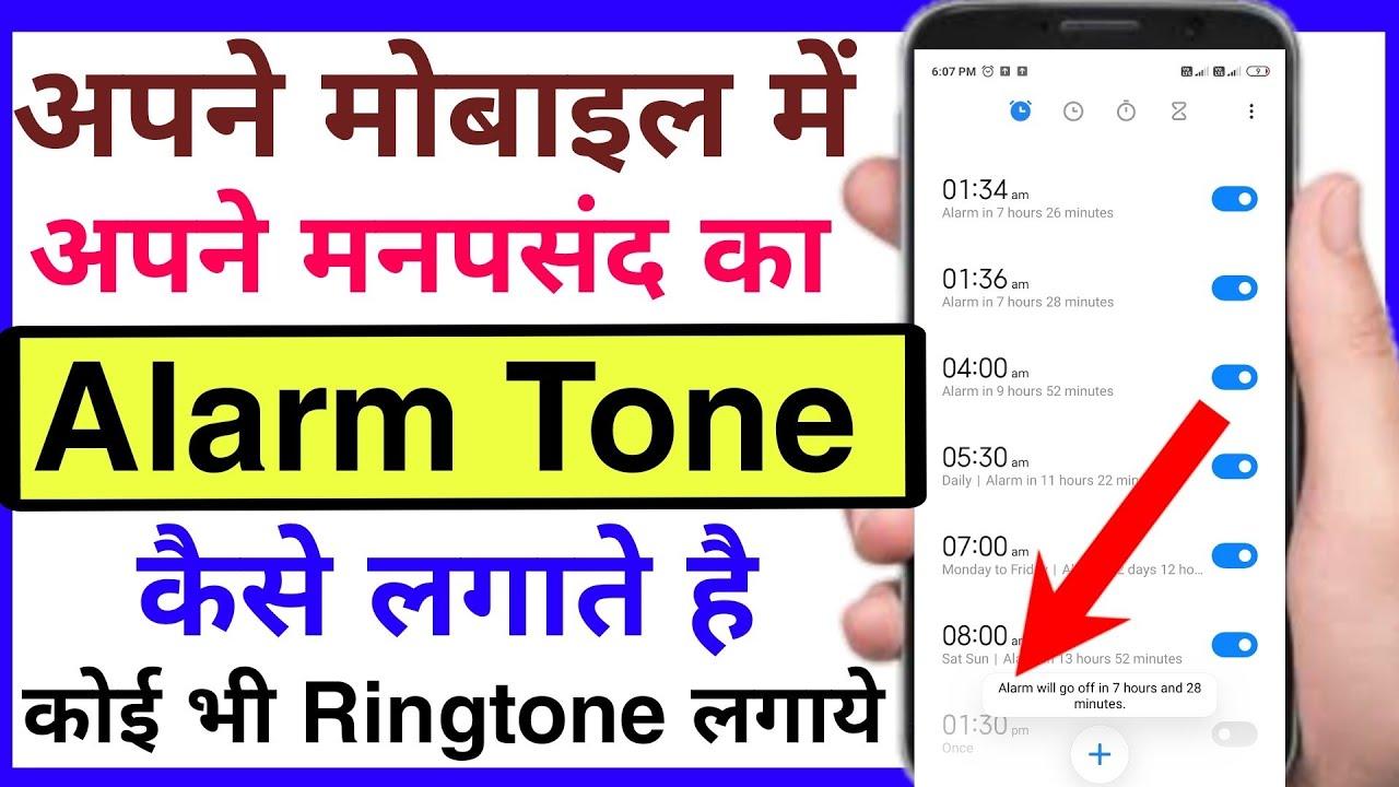 how to set ringtone in alarm | alarm ringtone change kaise kare | alarm me tone kaise lagaye
