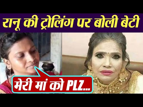 Ranu Mondal's daughter slams trolls for her mother trolling | FilmiBeat Mp3