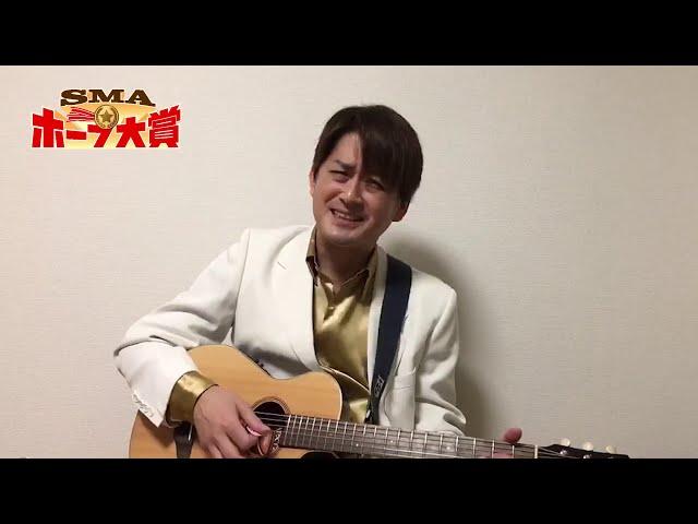 12月30日(水)18時~配信【第14回SMAホープ大賞~決勝~】AMEMIYAコメント動画