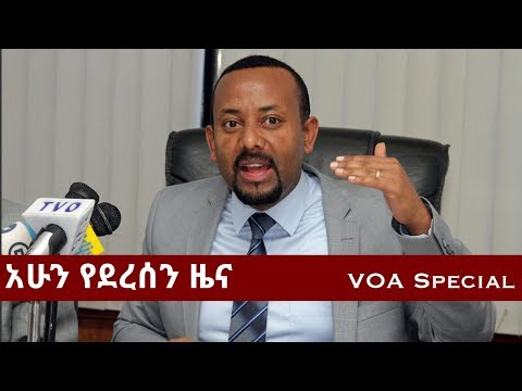 Ethiopia – VOA Special News March 28, 2018 | Dr Abiy Ahmed