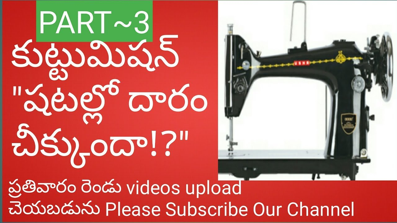 How to solve sewing shuttle mission problem in telugu