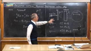 Урок 469. Открытие нейтрона. Протонно-нейтронная модель ядра