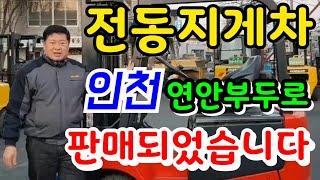 전동지게차 인천으로 판매되어 현장으로 출발합니다