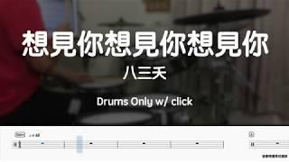 鼓譜 Drum cover【想見你想見你想見你】八三夭 831 Drum Scores 動態鼓譜 Drums only