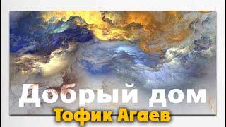 Тофик Агаев  - Добрый дом