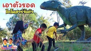 ไดโนเสาร์ยักษ์จับตัวริว 🦕 เอาตัวรอดให้ได้นะ ละครสั้น-วินริว สไมล์