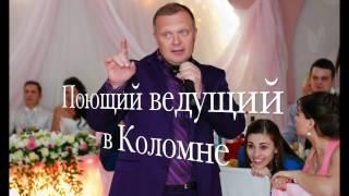 Коломна, Поющий ведущий, баянист на свадьбу, юбилей, новогодний корпоратив в Коломне.