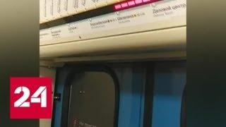 ЧП в московском метро: как ликвидировали последствия - Россия 24