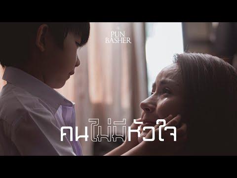 ฟังเพลง - คนไม่มีหัวใจ Pun Basher ปั้น แบชเชอร์ - YouTube