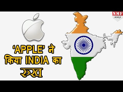 Modi के Make In India पर Apple का दांव, China को झटका