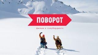 ПОВОРОТ/TURN (Очень крутой фильм о сноубординге)
