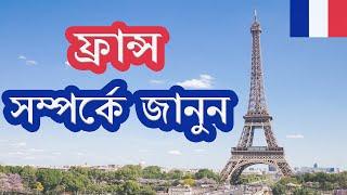 ফ্রান্স সম্পর্কে জানুন ।।  Amazing Facts About France in Bangla ।। History of France