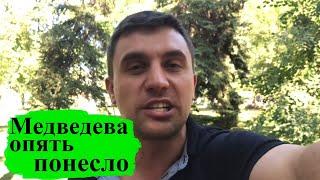 Преступления Медведева! Когда он угомонится уже?