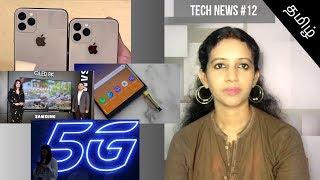 Redmi K20 launch, No Poco F2, World First 8K QLED TV, Iphone 11 triple , WWDC 2019  Tech News #12