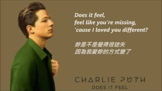CP查理 - Does it feel 【中文歌詞】