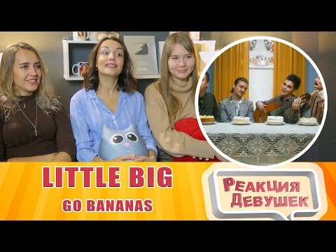 Реакция девушек - LITTLE BIG - GO BANANAS (Official Music Video)