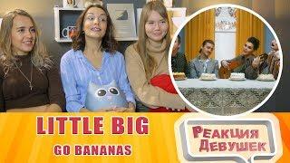 Реакция девушек - LITTLE BIG - GO BANANAS (Official Music Video)