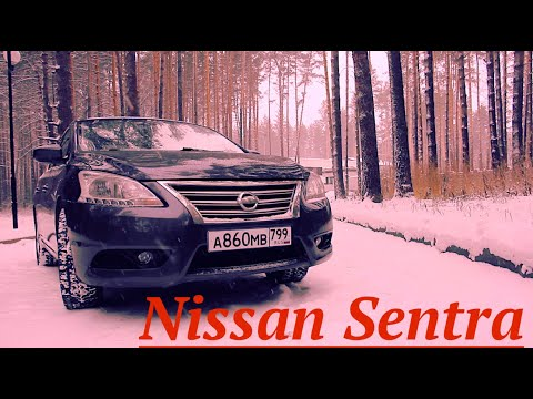 Автообзор Ниссан Cентра (Nissan Sentra)