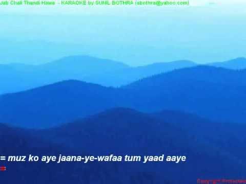jab chali thandi hawa -KARAOKE