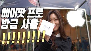 Vlog ㅣ 가로수길 애플스토어 가서 에어팟 프로 사왔어요 / 드디어 한국 출시된 에어팟 프로!!!!