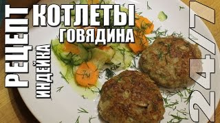 Рецепт. Котлеты из говядины и индейки.