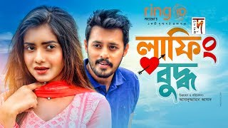 Bangla Natok | Laughing Buddha | লাফিং বুদ্ধ | Irfan Sajjad | Tanjin Tisha | New Natok 2020