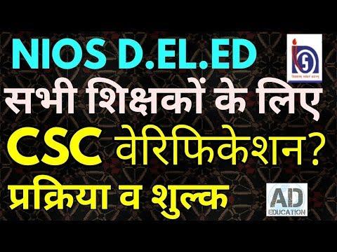 NIOS D.EL.ED CSC VERIFICATION PROCESS ? सी एस सी वेरिफिकेशन प्रक्रिया व शुल्क