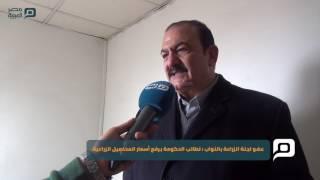 مصر العربية | عضو لجنة الزراعة بالنواب : نطالب الحكومة برفع أسعار المحاصيل الزراعية
