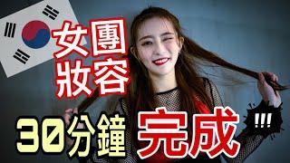 [GRWM]韓國女團妝容 變身為IDOL✨ KOREA IDOL MAKEUP ✨ |MENG 맹결 孟潔