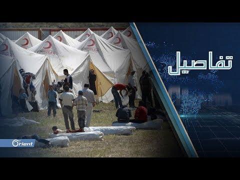 الاتحاد الأوروبي لتركيا: أين أموال اللاجئين السوريين؟  - 09:53-2018 / 11 / 16
