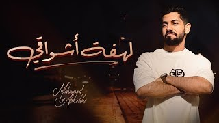 محمد الشحي - لهفة أشواقي (حصريآ) | 2019