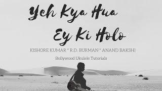 Yeh Kya Hua | Ey Ki Holo | R.D. Burman | Easy Ukulele Tutorial
