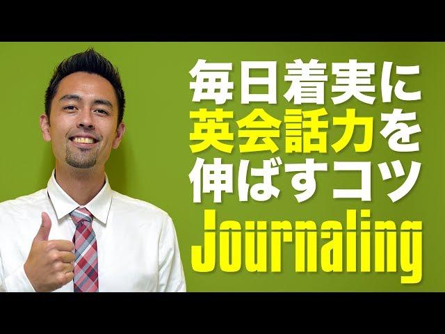 着実に英会話力を伸ばす学習法「Journaling」【#106】