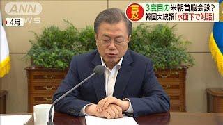 「米朝会談に向け対話が水面下で」韓国大統領が発言(19/06/26)