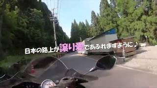 【譲り愛】 日本の路上に優しさを! 岐阜県山県市で岐阜バスに道を譲ったら・・・