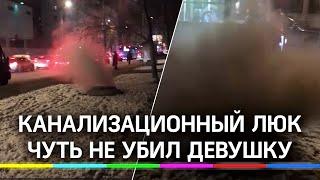 Видео: канализационный люк взорвался в Москве, крышка едва не убила девушку